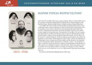 Teresa Ferragut e hijas, cuadro biográfico expuesto en el Festival de la Fraternidad de la Transfiguración en Moscú el 20 de agosto de 2017.