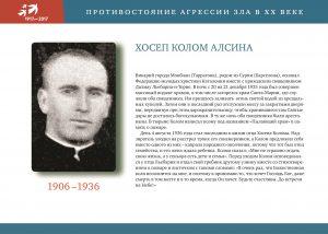 Josep Colom, cuadro biográfico expuesto en el Festival de la Fraternidad de la Transfiguración en Moscú el 20 de agosto de 2017.